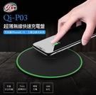 【小樺資訊】開發票 充電器 IS愛思 Qi-P03超薄無線快速充電盤 10W快充 無線充 Qi充電器