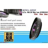 ROWA 台製超薄廣角鏡 【Pro_Wide_Lens】 0.7x 52/55/58mm 外口徑77mm 新風尚潮流