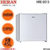 【HERAN禾聯】45公升 單門小冰箱 HRE-0513 送基本安裝 免運費
