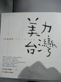 【書寶二手書T1/影視_HDE】Formosa美力臺灣 : AR新視界_曲全立, 趙文豪作曲