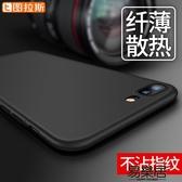 手機殼iPhone7Plus套7P超薄磨砂