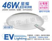 EVERLIGHT億光 LED 星燦 46W 全電壓10段調光調色 吸頂燈 內附遙控器_EV430082