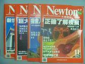 【書寶二手書T8/雜誌期刊_RHD】牛頓_162~168期間_共4本合售_正確了解疾病等