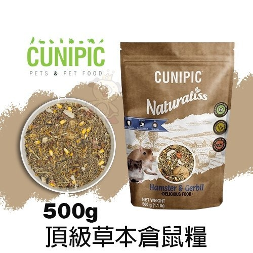 *WANG*CUNIPIC Naturaliss頂級草本倉鼠糧500g.自於在野外覓食的天然營養.倉鼠飼料