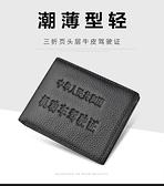 皮夾 真皮男士短款錢包駕駛證皮套多功能證件卡包青年多卡位橫款皮夾潮 交換禮物