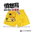 憤怒鳥玩電影 黃鳥平口褲 內褲 AB-C016 ~DK襪子毛巾大王