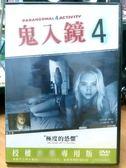 影音專賣店-D01-010-正版DVD【鬼入鏡4】所有的行為導致了這一切