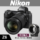 【平行輸入】Z6 套組 搭 24-70 MM F4 S + FTZ 轉接環 NIKON 全片幅 微單 五軸防震 W12