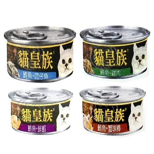 四個工作天出貨除了缺貨》貓皇族》大罐紅肉鮪魚貓罐系列多種口味170g*1罐