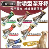 *WANG*【三包組】GOODIES《耐嚼型潔牙棒》單支/包 犬用零食 多種口味任選