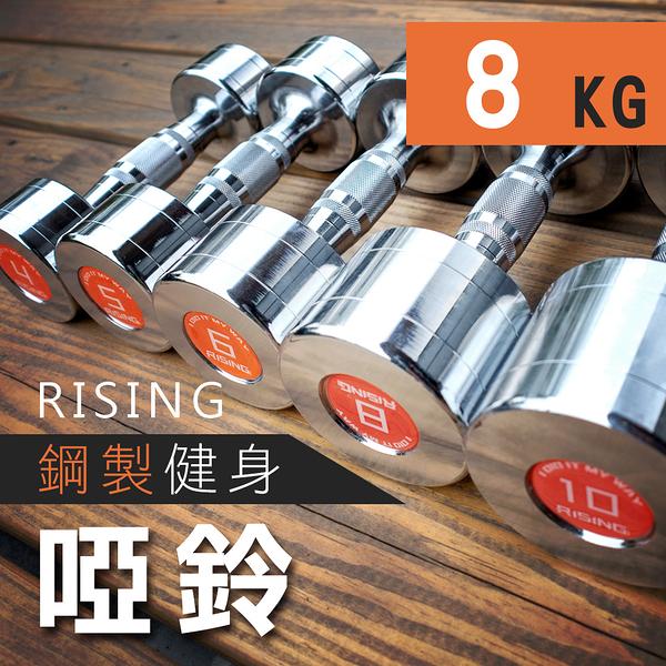 RISING鋼製電鍍健身啞鈴8KG