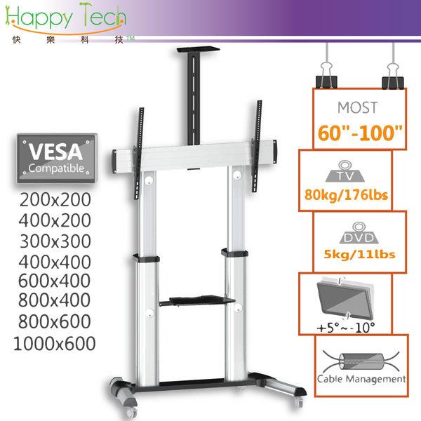 【快樂壁掛架】大尺寸 可升降 電視推車 移動電視架 落地架 電視移動架 電視立架 適用60~100吋