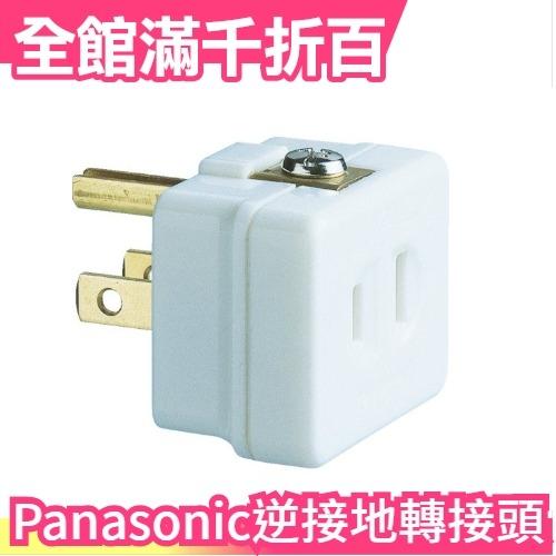 《快速出貨》日本 Panasonic 逆接地轉接頭 日本電器專用 2P插頭接地轉3P【小福部屋】