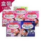日本 花王 新款 蒸氣感溫熱眼罩 12枚...