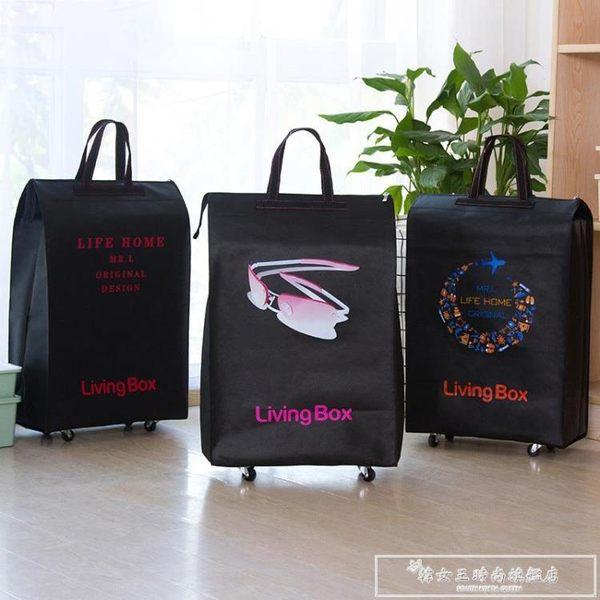 行李箱可登機行李袋收納箱戶外旅行箱帶滑輪折疊出差包整理『韓女王』