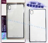 {新安} 送TPU MEGA KING SONY Z5 E6653 超透光 電鍍殼 後殼 背蓋 後蓋 手機殼 保護殼 硬殼 (藍鍍邊)
