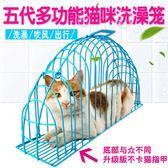限定款貓籠 洗貓籠專業貓吹風籠子洗貓神器防抓咬圓形貓洗澡籠袋固定貓咪用品jj