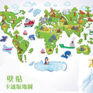 壁貼 卡通版世界地圖 創意壁貼 無痕壁貼...