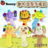 手搖鈴可愛動物BB棒安撫玩具[美國SOZZY]正版授權-321寶貝屋