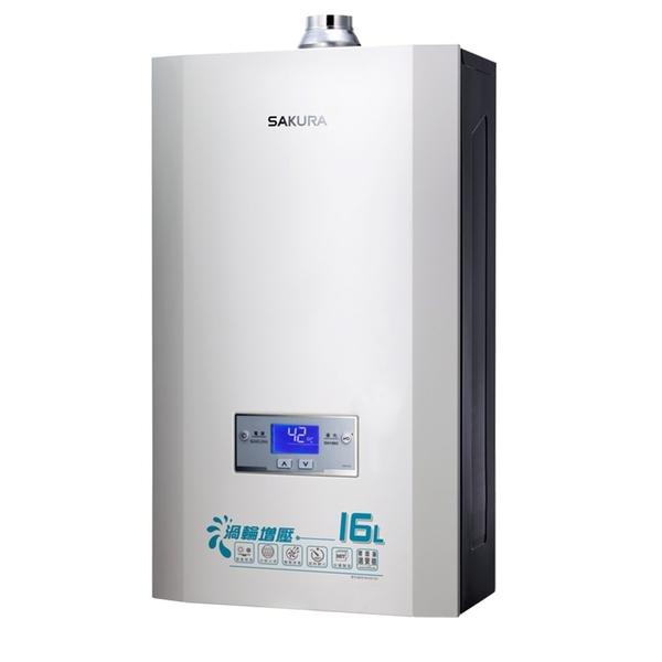 【櫻花 SAKURA】16L渦輪增壓智能恆溫強制排氣熱水器 DH1693  (安裝費由現場安裝人員收取)
