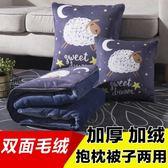 抱枕 加厚汽車被子兩用折疊珊瑚絨午睡毯子多功能個性可愛 城市科技DF