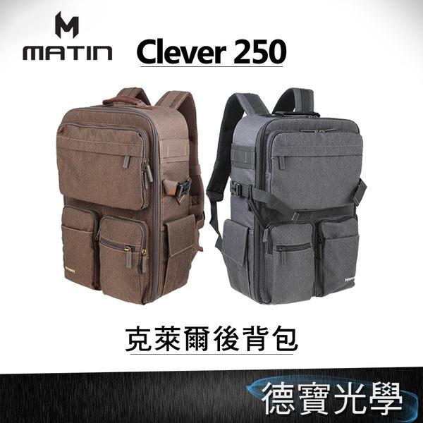 Matin 韓國 馬田 Clever 250 克萊爾250 後背包 炭灰/咖啡 專業相機包 攝影包 一機多鏡 旅遊 輕旅行