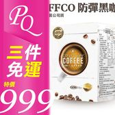 COFFCO 防彈黑咖啡 7包入 盒裝公司貨【PQ 美妝】