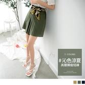 《BA5630-》涼感造型腰頭附綁帶後鬆緊傘襬短褲褲裙 OB嚴選