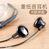 迷你重低音炮小米安卓蘋果6耳機入耳式手機k歌通用女「夢娜麗莎精品館」