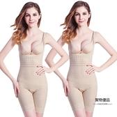 女收腹束腰燃脂塑身內衣連身美體塑形瘦身全身夏季超薄款提臀開襠【聚物優品】