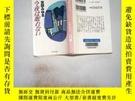 二手書博民逛書店日文書一本罕見今夜眠Y198833
