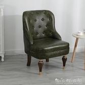 美式單人沙發椅小戶型皮布藝休閒小沙發北歐客廳臥室咖啡廳老虎椅WD 晴天時尚館