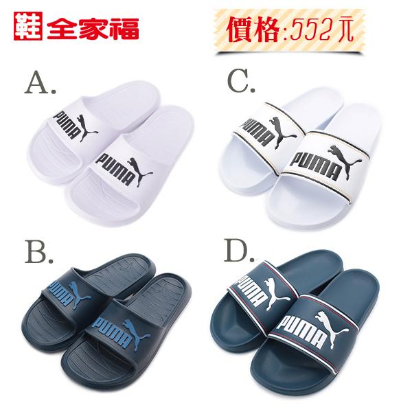 PUMA 套式拖鞋 男女鞋 (四款任選)