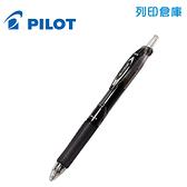 PILOT 百樂 BAB-15EF-BB 黑色 0.5 輕油舒寫筆 1支
