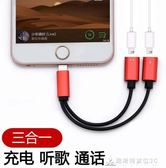 蘋果7耳機轉接頭plus充電iphone7聽歌i7轉換器P二合一分線器七8/x 酷斯特數位3c