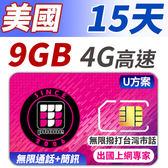U方案 15天 無限美國 境內通話+簡訊 支援分享功能 前面9GB支援4G高速