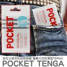 【愛愛雲端】日本TENGA POCKET 口袋型 自慰套 WAVE LINE 波紋曲線 白