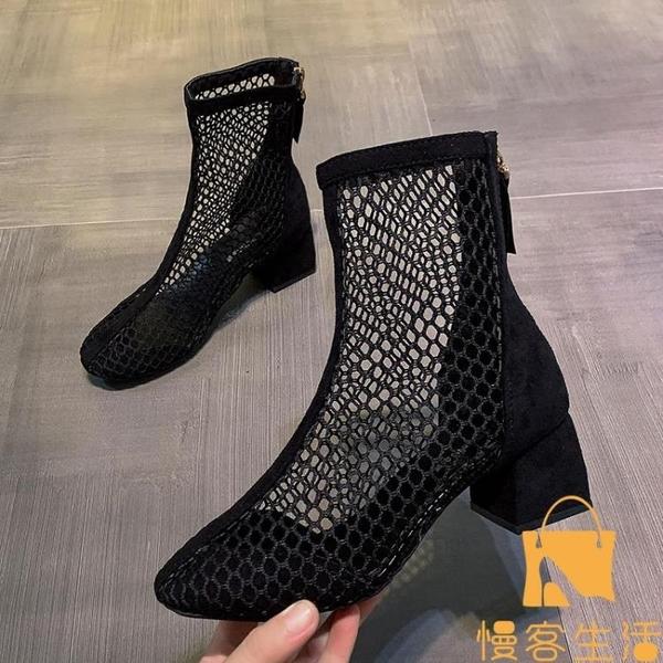 網面鏤空靴女夏季透氣瘦瘦靴踝靴粗跟短靴涼靴【慢客生活】