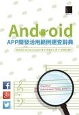 (二手書)Android APP開發活用範例速查大辭典
