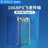 硬碟外接盒 硬碟外接盒type-c讀取2.5寸通用usb3.1Gen2外接透明保護殼筆記本 零度