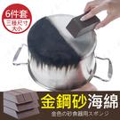 【日本刷鍋神器】金鋼砂海綿 刷鍋 刷盤子...