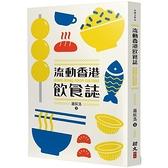流動香港飲食誌