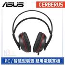 【十月限時促】ASUS CERBERUS 賽伯洛斯PC/智慧型裝置雙用電競耳機