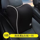虧本促銷一天-汽車頭枕枕頭靠枕頸椎脖子頸部護頸枕記憶棉安全車用車載四季一對
