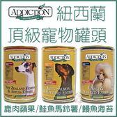 *KING WANG* 【24罐組】ADDICTION 無穀 大狗罐-390g(隨機出貨)
