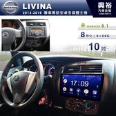 【專車專款】13~18年NISSAN LIVINA專用10吋螢幕安卓主機*聲控+藍芽+導航+安卓*無碟8核心