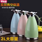 不銹鋼內膽保溫壺家用大容量保暖壺真空保溫瓶保暖瓶熱水瓶便攜 范思蓮恩