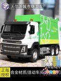 沃爾沃城市環衛車模型玩具合金工程運輸汽車聲光垃圾車清掃車