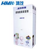 【買BETTER】鴻茂熱水器/鴻茂牌熱水器 H-6150自然排氣防風瓦斯熱水器(12L)★送6期零利率