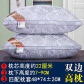 枕頭枕芯一對裝} 成人單人學生枕心羽絲絨護頸椎舒適柔軟枕套